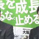 大阪維新が、地方選挙で圧勝。 やっと、まともな民意が。